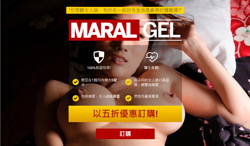 Maral Gel官網